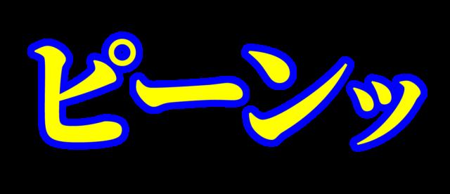 「ピーンッ」文字デザインイラスト!無料ダウンロード素材