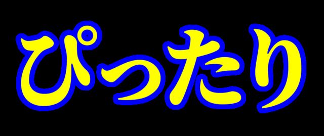 「ぴったり」文字デザインイラスト!無料ダウンロード素材