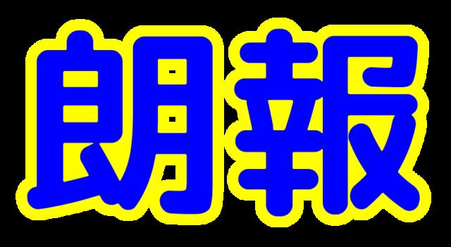 「朗報」文字デザインイラスト!無料ダウンロード素材