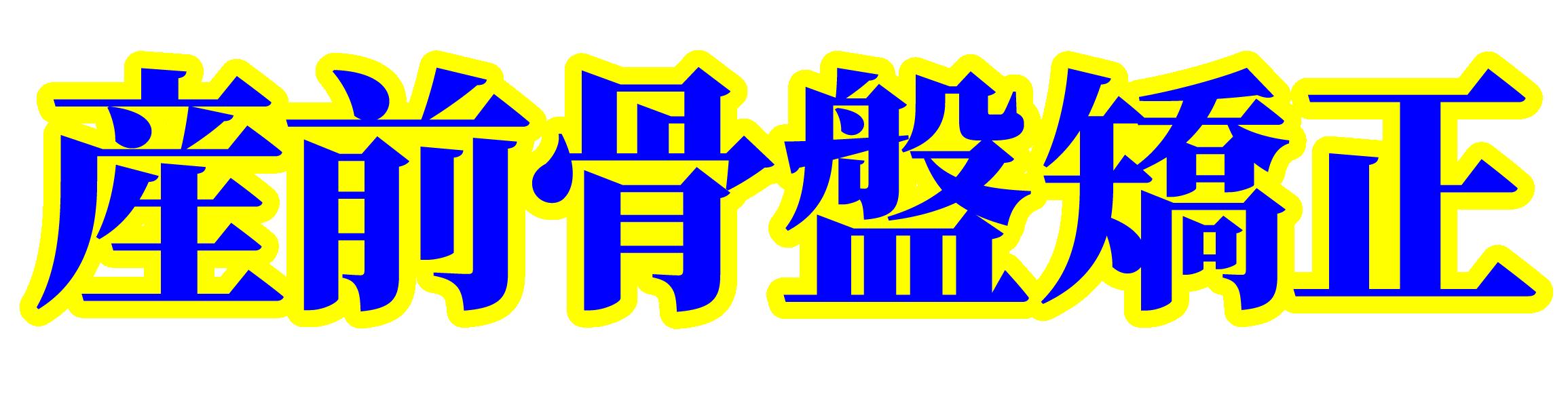 「産前骨盤矯正」文字デザインイラスト!無料ダウンロード素材