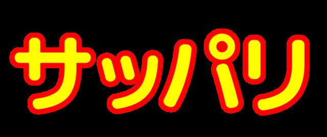 「サッパリ」文字デザインイラスト!無料ダウンロード素材