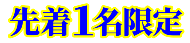「先着1名限定」文字デザインイラスト!無料ダウンロード素材
