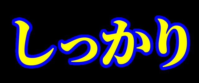 「しっかり」文字デザインイラスト!無料ダウンロード素材