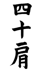四十肩【習字】春月フォント 縦文字 黒