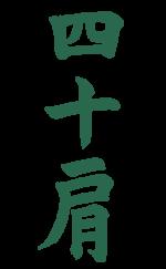 四十肩【習字】春月フォント 縦文字 緑