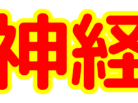 「神経」文字デザインイラスト!無料ダウンロード素材