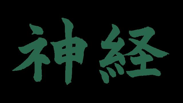 神経【習字】春月フォント 横文字 緑