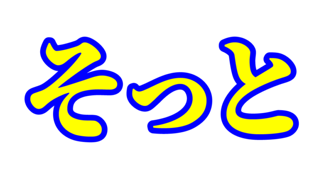 「そっと」文字デザインイラスト!無料ダウンロード素材
