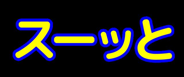 「スーッと」文字デザインイラスト!無料ダウンロード素材