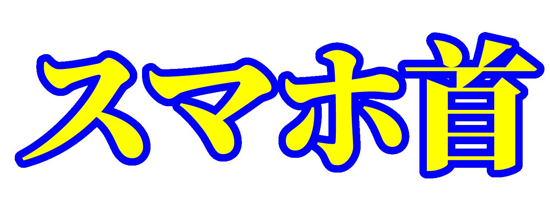 「スマホ首」文字デザインイラスト!無料ダウンロード素材