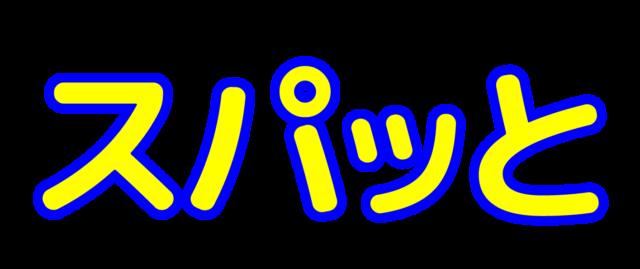 「スパッと」文字デザインイラスト!無料ダウンロード素材