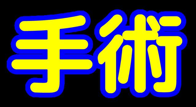 「手術」文字デザインイラスト!無料ダウンロード素材