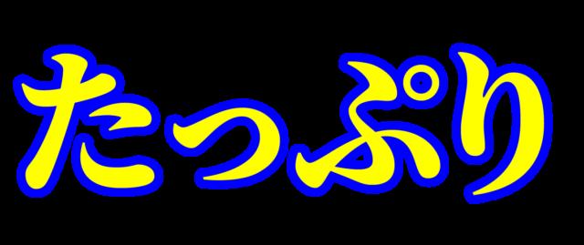 「たっぷり」文字デザインイラスト!無料ダウンロード素材