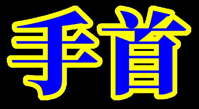 「手首」文字デザインイラスト!無料ダウンロード素材