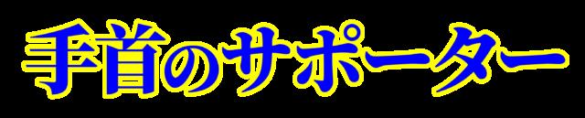 「手首のサポーター」文字デザインイラスト!無料ダウンロード素材