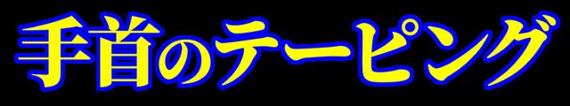 「手首のテーピング」文字デザインイラスト!無料ダウンロード素材