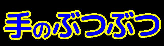 「手のぶつぶつ」文字デザインイラスト!無料ダウンロード素材