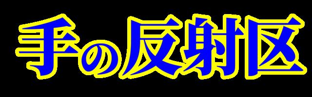 「手の反射区」文字デザインイラスト!無料ダウンロード素材