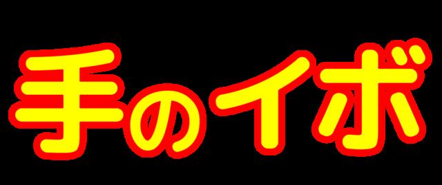 「手のイボ」文字デザインイラスト!無料ダウンロード素材