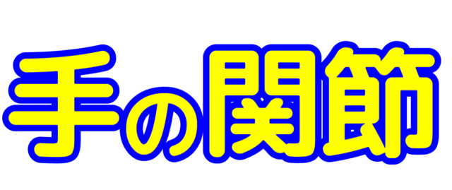 「手の関節」文字デザインイラスト!無料ダウンロード素材