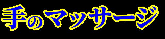 「手のマッサージ」文字デザインイラスト!無料ダウンロード素材