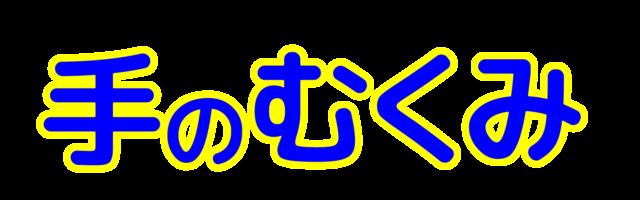 「手のむくみ」文字デザインイラスト!無料ダウンロード素材