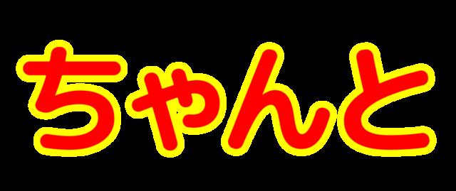 「ちゃんと」文字デザインイラスト!無料ダウンロード素材