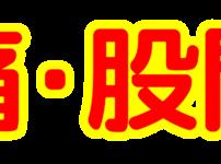 「腰痛・股関節」文字デザインイラスト!無料ダウンロード素材