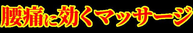「腰痛に効くマッサージ」文字デザインイラスト!無料ダウンロード素材