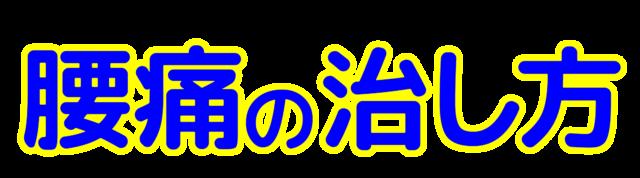 「腰痛の治し方」文字デザインイラスト!無料ダウンロード素材