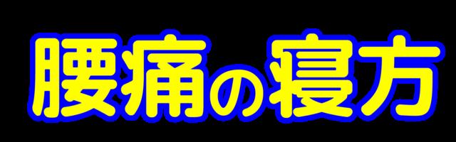 「腰痛の寝方」文字デザインイラスト!無料ダウンロード素材
