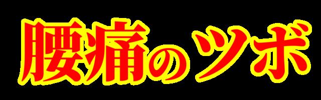 「腰痛のツボ」文字デザインイラスト!無料ダウンロード素材