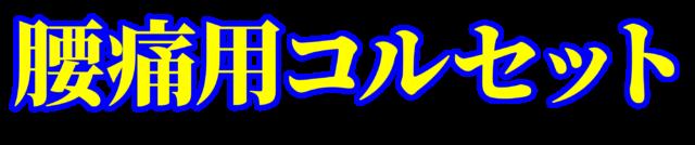 「腰痛用コルセット」文字デザインイラスト!無料ダウンロード素材