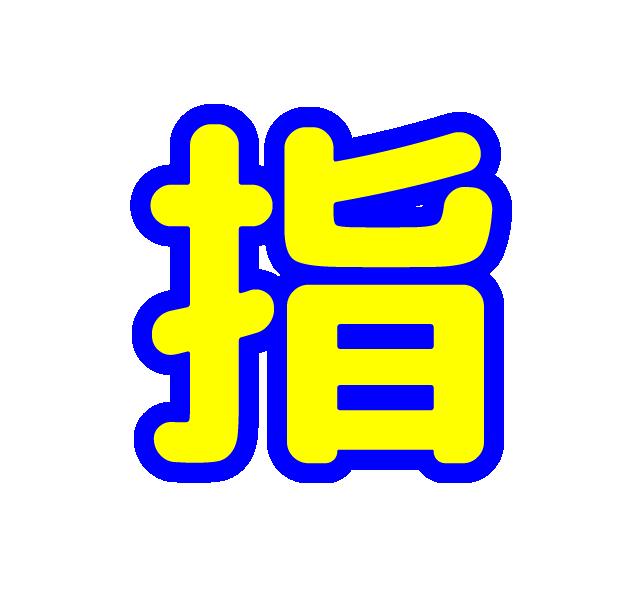 「指」文字デザインイラスト!無料ダウンロード素材