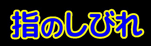 「指のしびれ」文字デザインイラスト!無料ダウンロード素材
