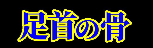 「足首の骨」文字デザインイラスト!無料ダウンロード素材