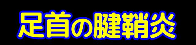 「足首の腱鞘炎」文字デザインイラスト!無料ダウンロード素材