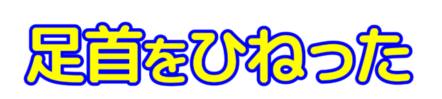 「足首をひねった」文字デザインイラスト!無料ダウンロード素材