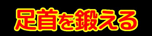 「足首を鍛える」文字デザインイラスト!無料ダウンロード素材