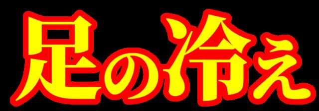 「足の冷え」文字デザインイラスト!無料ダウンロード素材
