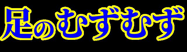 「足のムズムズ」文字デザインイラスト!無料ダウンロード素材