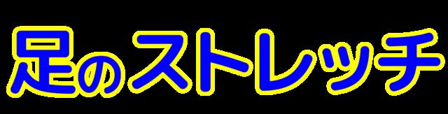 「足のストレッチ」文字デザインイラスト!無料ダウンロード素材