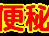 「便秘」文字デザインイラスト!無料ダウンロード素材