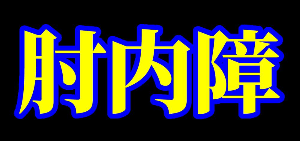 「肘内障」文字デザインイラスト!無料ダウンロード素材
