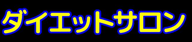 「ダイエットサロン」文字デザインイラスト!無料ダウンロード素材