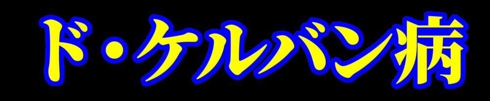 「ド・ケルバン病」文字デザインイラスト!無料ダウンロード素材