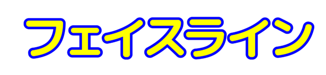 「フェイスライン」文字デザインイラスト!無料ダウンロード素材