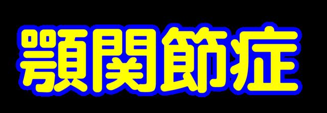 「顎関節症」文字デザインイラスト!無料ダウンロード素材