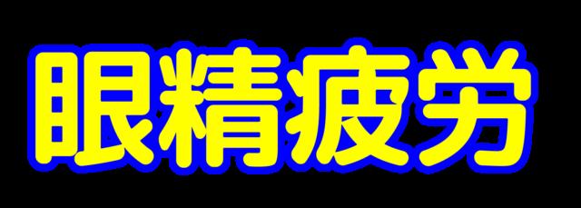 「眼精疲労」文字デザインイラスト!無料ダウンロード素材