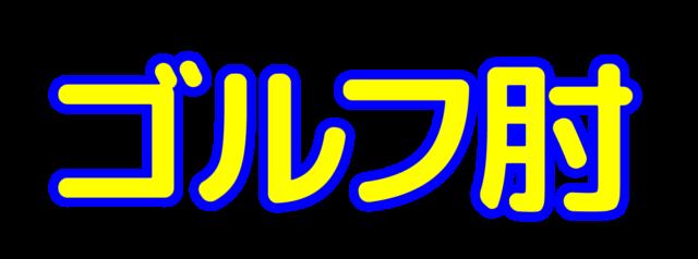 「ゴルフ肘」文字デザインイラスト!無料ダウンロード素材